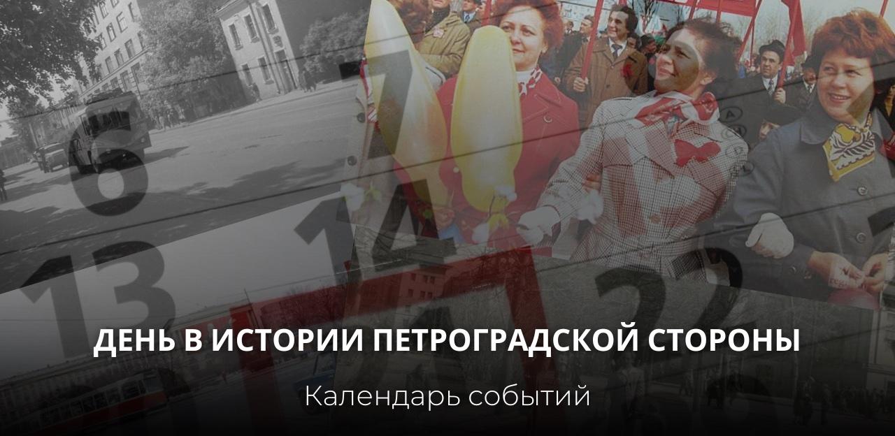 День в истории Петроградской стороны