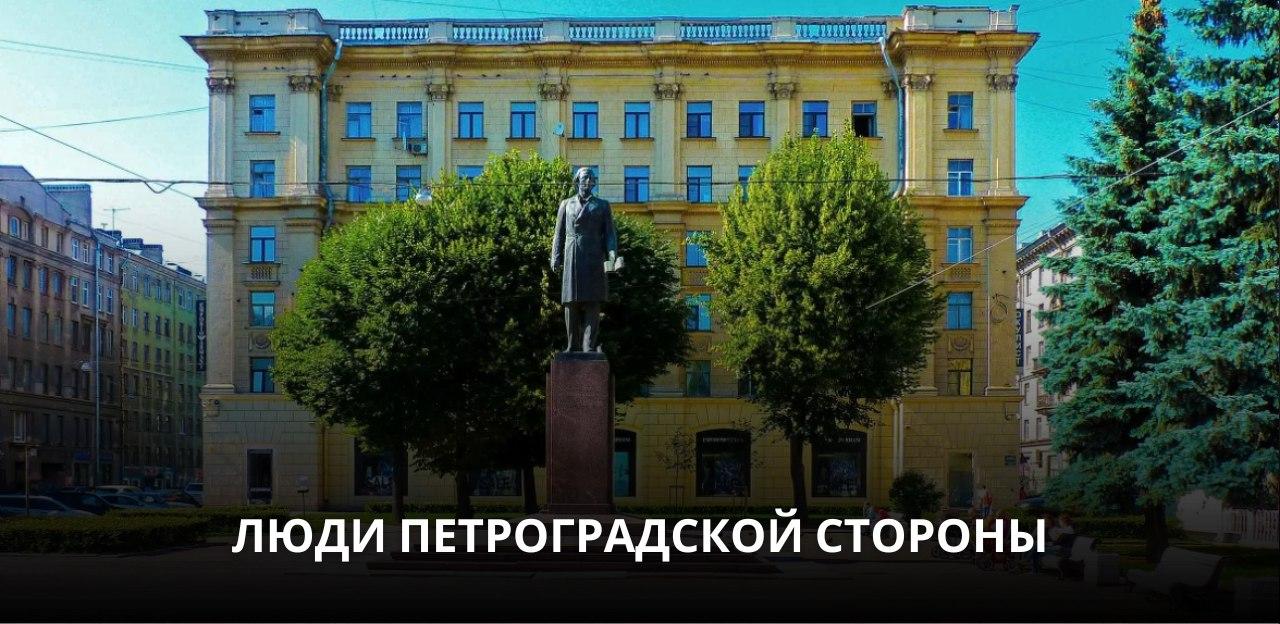 Люди Петроградской стороны